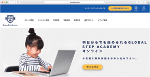 Global Step Academy Screenshot