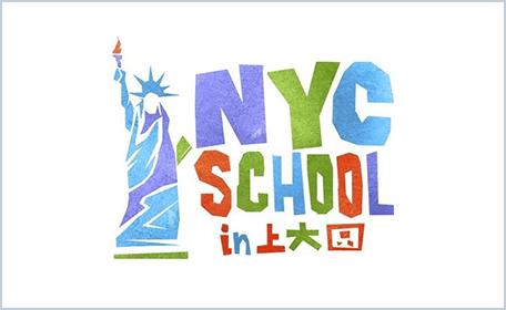 NYC School 上大岡