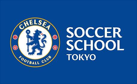 チェルシーFCサッカースクール東京