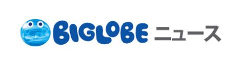 BIGLOBEニュース
