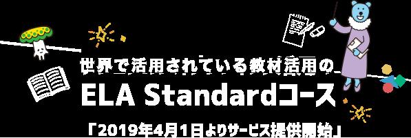 ナショナルジオグラフィック活用のELA Standardコース