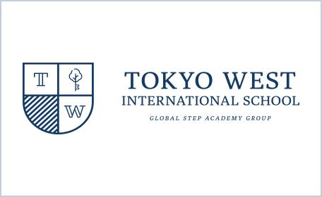 東京ウエスト・インターナショナルスクール